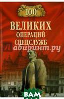 Антонов Владимир Сергеевич, Атаманенко Игорь Григорьевич 100 великих операций спецслужб