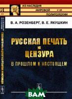 Розенберг В.А. Русская печать и цензура в прошлом и настоящем. Выпуск 65
