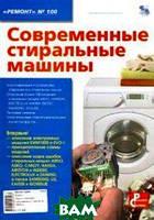 Родин Александр Современные стиральные машины