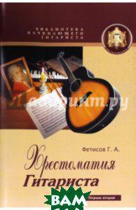 Фетисов Г. А. Хрестоматия гитариста. Вторая тетрадь. Учебное пособие