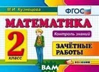 Кузнецова М.И. Математика. 2 класс. Зачетные работы. Контроль знаний. ФГОС
