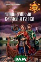 Боровков Дмитрий Александрович Тайна гибели Бориса и Глеба