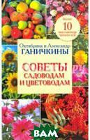 Ганичкина Октябрина Алексеевна, Ганичкин Александр Владимирович Советы садоводам и цветоводам