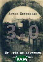 Евтушенко Антон Александрович 3.0. От нуба до виртуоза. Цианотипия