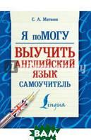 Матвеев Сергей Александрович Я помогу выучить английский язык. Самоучитель