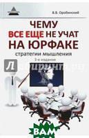 Оробинский Вячеслав Владимирович Чему все еще не учат на юрфаке. Как думает юрист. Стратегия мышления