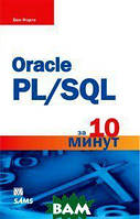 Бен Форта Oracle PL/SQL за 10 минут