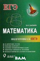 Балаян Эдуард Николаевич Математика. Подготовка к ОГЭ. 9 класс
