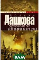 Дашкова Полина Викторовна Соотношение сил. Книга 1