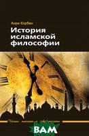 Корбен Анри История исламской философии