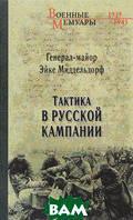 Эйке Миддельдорф Тактика в русской кампании