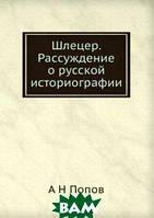 А Н Попов Шлецер. Рассуждение о русской историографии