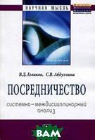 Голиков Владимир Дмитриевич Посредничество: системно-междисциплинарный анализ