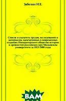Забелин И.Е. Список и указатель трудов, исследований и материалов, напечатанных в повременных изданиях Императорского общества истории и древностей