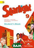 английский 5 класс старлинг учебник