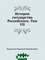 Карамзин Николай Михайлович История государства Российского. Том VII