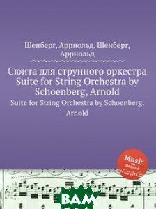 Шёнберг Арнольд Сюита для струнного оркестра