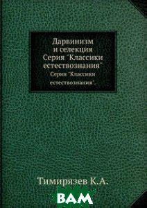 К. Тимирязев Дарвинизм и селекция
