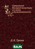 Тренев Серпуховский монастырь