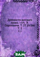 Древности русскаго права / соч. В. Сергеевича. Т. 2T 29/266