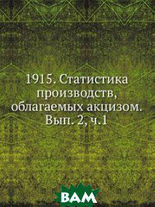 1915. Статистика производств, облагаемых акцизом. Вып. 2, ч.1
