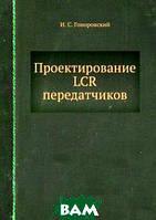 И. С. Гоноровский Проектирование LCR передатчиков