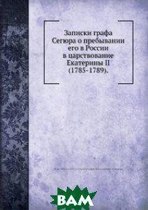 Г.Н. Геннади Записки графа Сегюра о пребывании его в России в царствование Екатерины II (1785-1789)