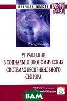 Бобров В.А. Управление в социально-экономических системах бесприбыльного сектора: Монография