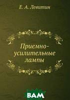 Е. А. Левитин Приемно-усилительные лампы