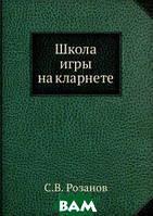 С.В. Розанов Школа игры на кларнете