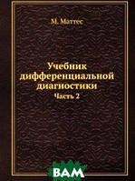 М. Маттес Учебник дифференциальной диагностики