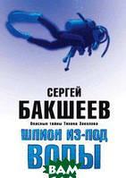 Сергей Бакшеев ШПИОН ИЗ-ПОД ВОДЫ