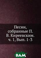 Песни, собранные П. В. Киреевским. ч. 1, Вып. 1-3