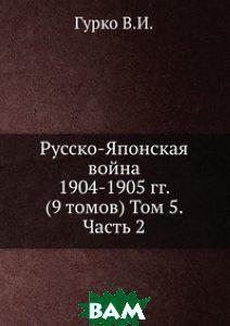 Гурко В.И. Русско-Японская война 1904-1905 гг. (9 томов) Том 5. Часть 2