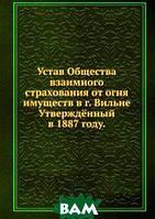 Устав Общества взаимного страхования от огня имуществ в г. Вильне. Утверждённый в 1887 году.