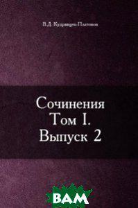 Виктор Дмитриевич Кудрявцев-Платонов Сочинения. Том I. Выпуск 2