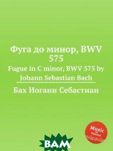 Бах Иоганн Себастьян Фуга до минор, BWV 575