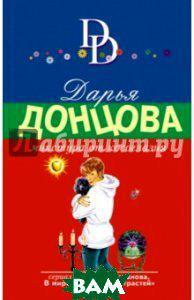 Донцова Дарья Аркадьевна Микстура от косоглазия