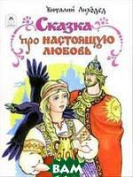 Лиходед Виталий Сказка про настоящую любовь