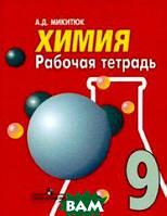 Микитюк А.Д. Рабочая тетрадь по химии. 9 класс