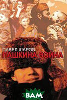 Павел Шаров Пашкина война