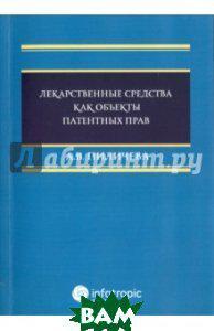 Пиличева Анна Владимировна Лекарственные средства как объекты патентных прав