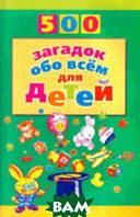 Волобуев А.Т. 500 загадок обо всем для детей