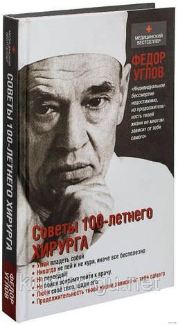 Советы 100-летнего хирурга