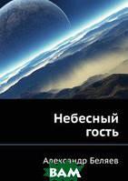 Александр Беляев Небесный гость
