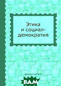 В.Л. Коллонтай Этика и социал-демократия