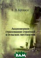 Б.Д. Бруцкус Акционерное страхование строений в сельских местностях