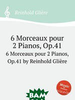 Р. Глиэра 3 пьесы для 2-х фортепиано, Op.41