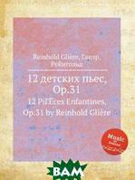 Р. Глиэра 12 детских пьес, Op.31