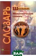 Абелюк Е.С. Школьный мифологический словарь